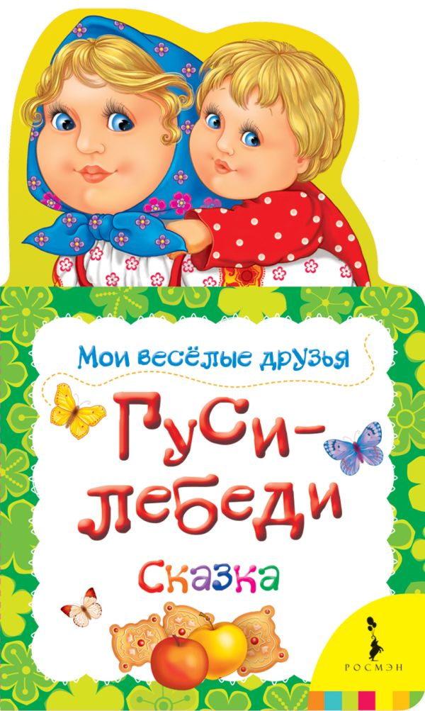 Котятова Н. И. Гуси-лебеди (Мои веселые друзья) (рос)