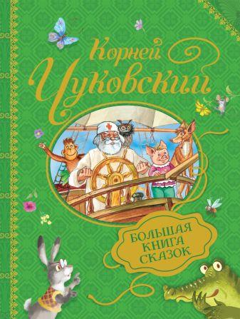 Чуковский К.И. - Чуковский К. Большая книга сказок обложка книги