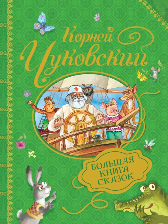Чуковский К. Большая книга сказок Чуковский К.И.