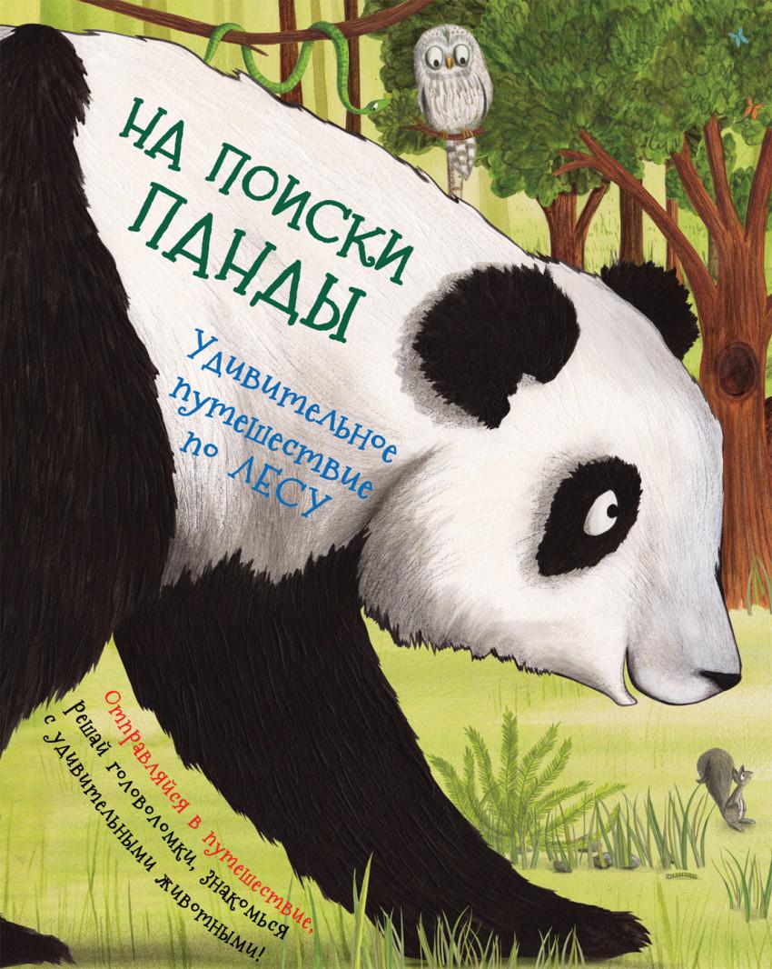 На поиски панды. Удивительное путешествие по лесу. Бедуайер де ла, К.
