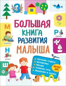 Большая книга развития малыша (3-5 лет)