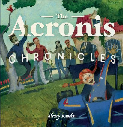 The Acronis Chronicles - фото 1