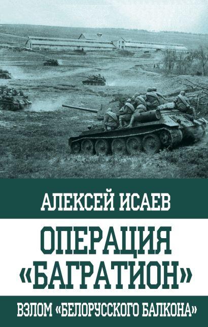 "Операция ""Багратион"". Взлом ""белорусского балкона"" - фото 1"