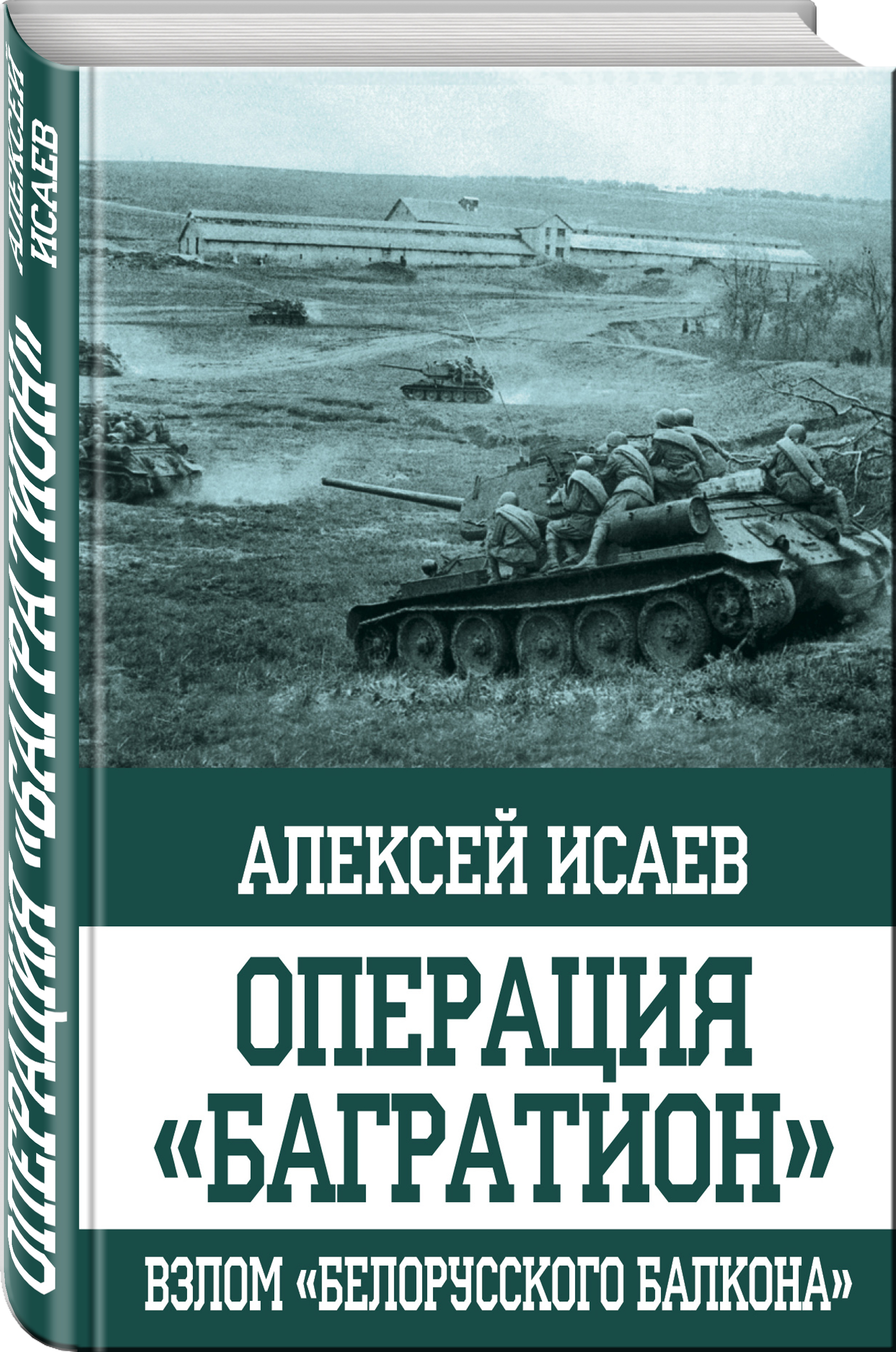 Исаев А.В. Операция Багратион. Взлом белорусского балкона алексей исаев котлы 41 го история вов которую мы не знали