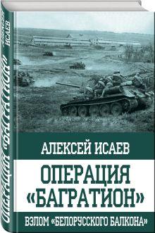 "Операция ""Багратион"". Взлом ""белорусского балкона"""