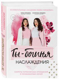 Академия любви сестер Лебедевых