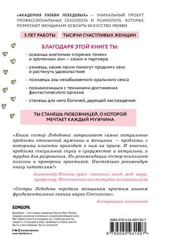 Ты - богиня наслаждения. Секреты гармоничных отношений и незабываемых ночей Екатерина Лебедева, Нина Морозова