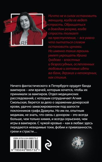 Ее кровная месть Ирина Градова