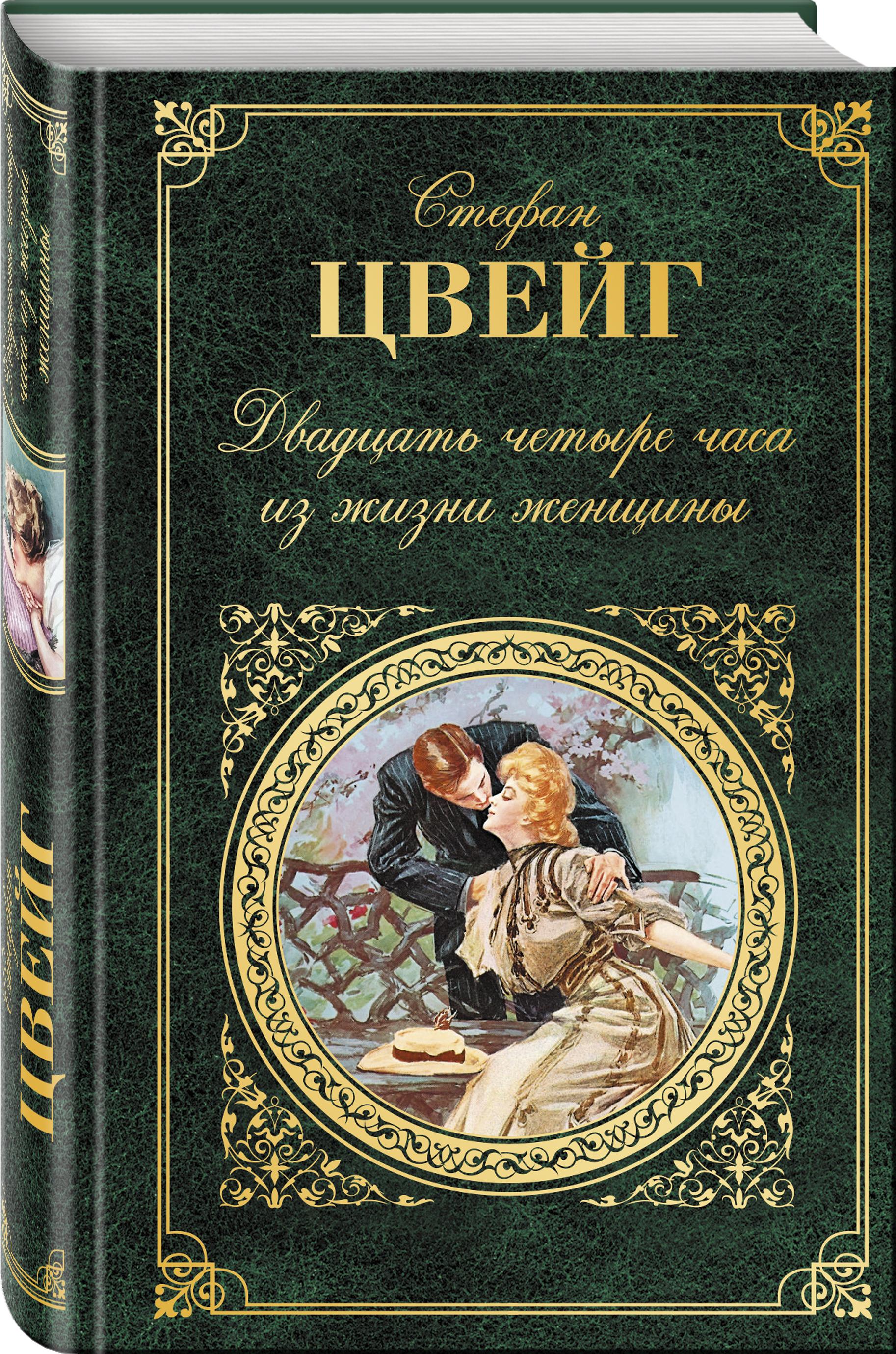 Стефан Цвейг Двадцать четыре часа из жизни женщины цвейг стефан стефан цвейг новеллы