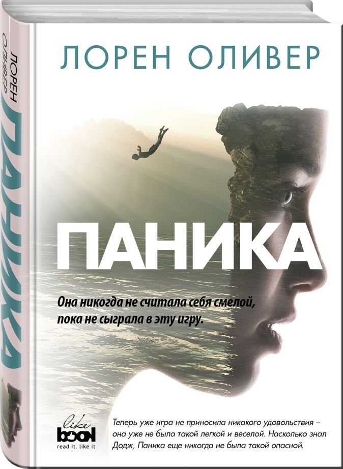 Лорен Оливер - Паника обложка книги
