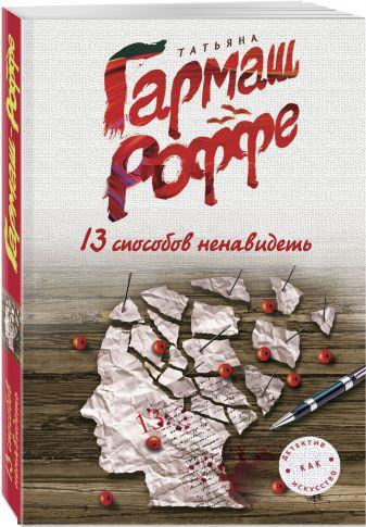 Татьяна Гармаш-Роффе - 13 способов ненавидеть обложка книги
