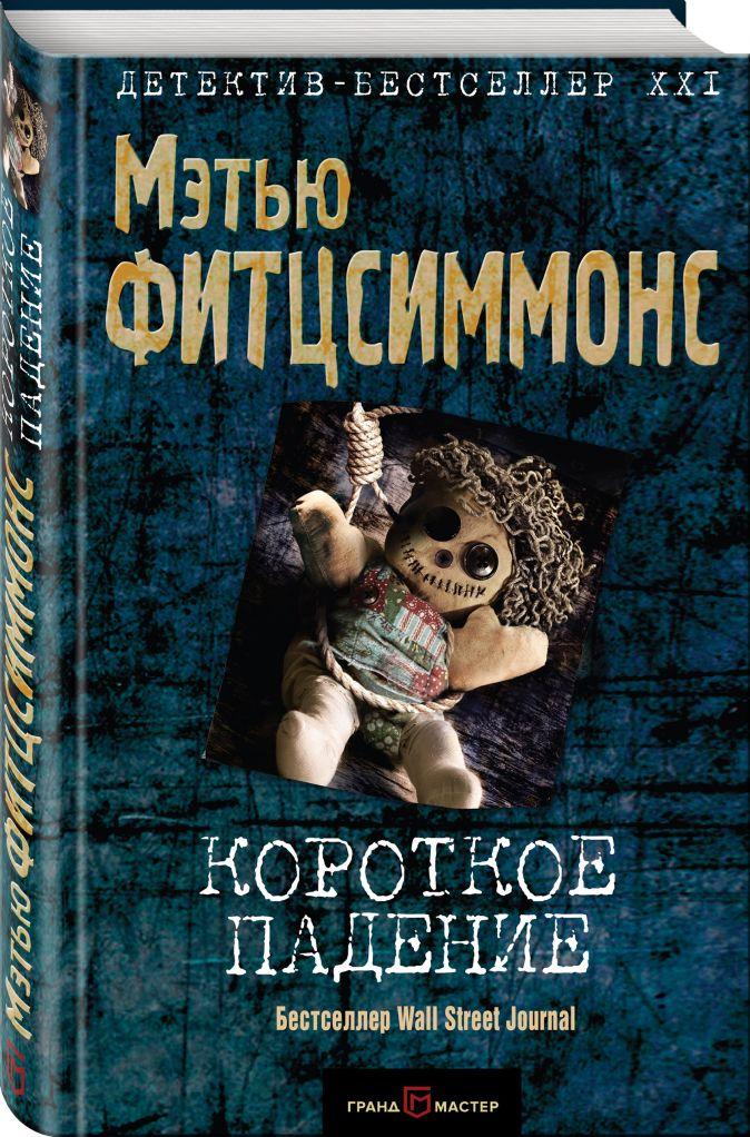 Мэтью Фитцсиммонс - Короткое падение обложка книги