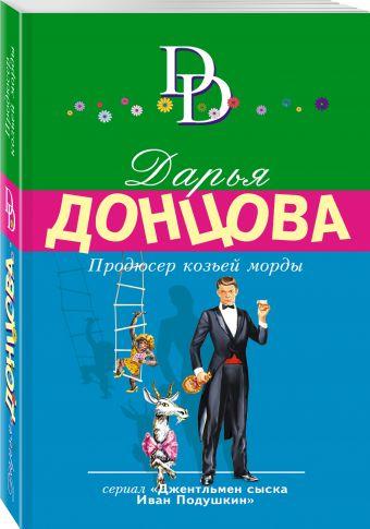Продюсер козьей морды Дарья Донцова