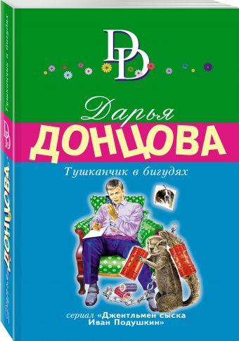 Тушканчик в бигудях Донцова Д.А.