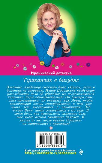 Тушканчик в бигудях Дарья Донцова