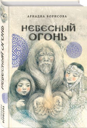Ариадна Борисова - Небесный огонь обложка книги