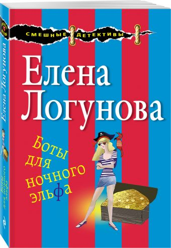 Боты для ночного эльфа Елена Логунова