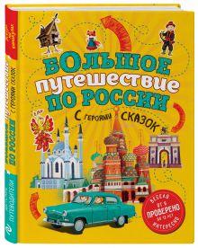 Большой путеводитель по России с героями сказок