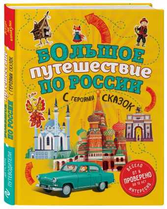 Россия с героями сказок