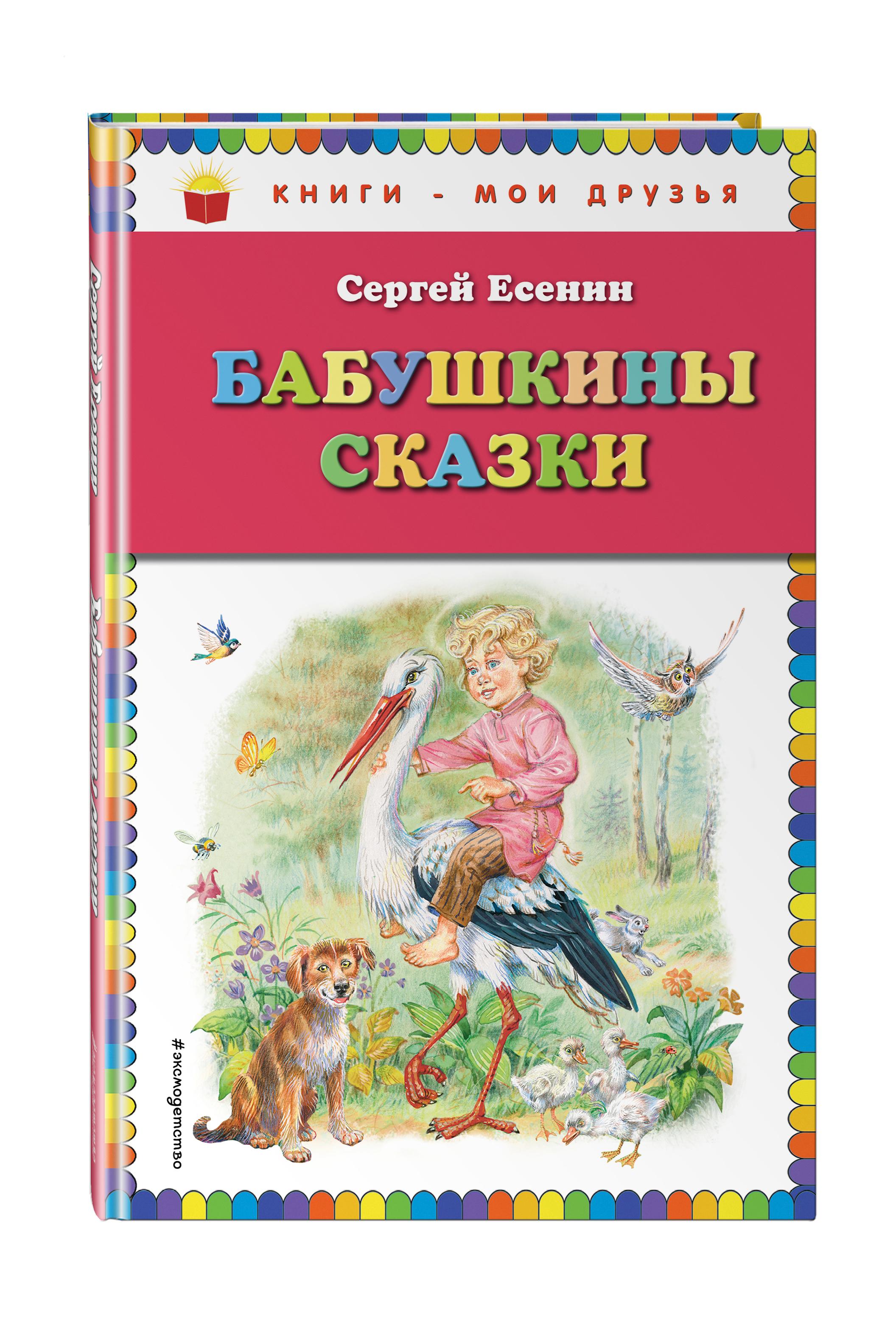 Бабушкины сказки (ил. В. Канивца)