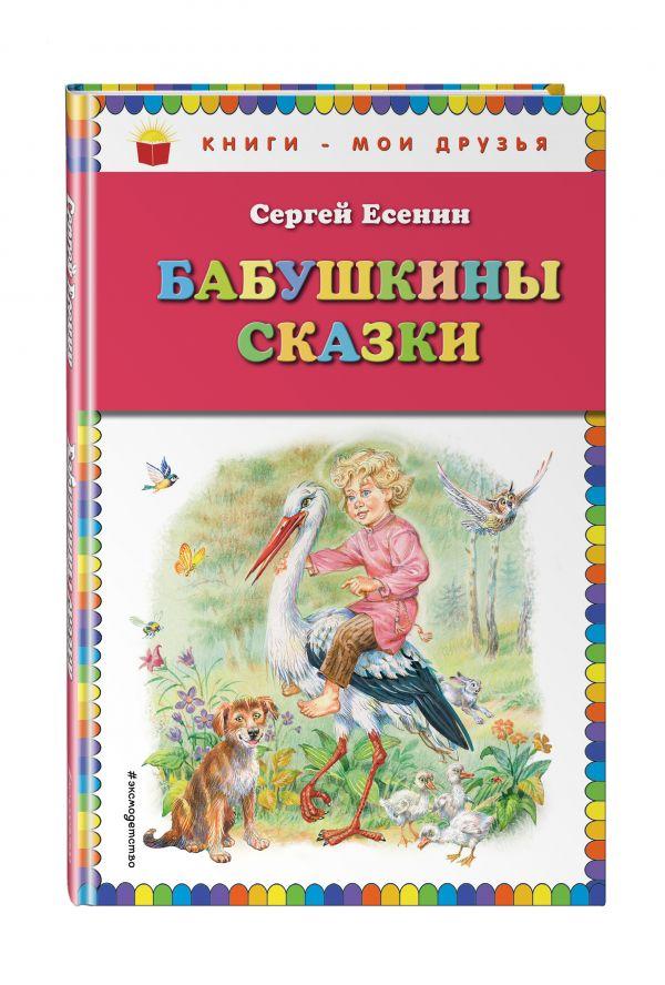 цена на Есенин Сергей Александрович Бабушкины сказки (ил. В. Канивца)