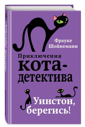 Фрауке Шойнеманн - Уинстон, берегись! обложка книги