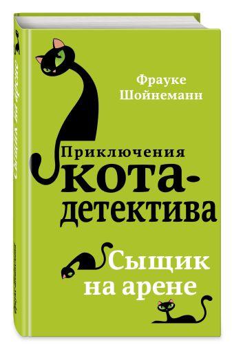 Фрауке Шойнеманн - Сыщик на арене обложка книги