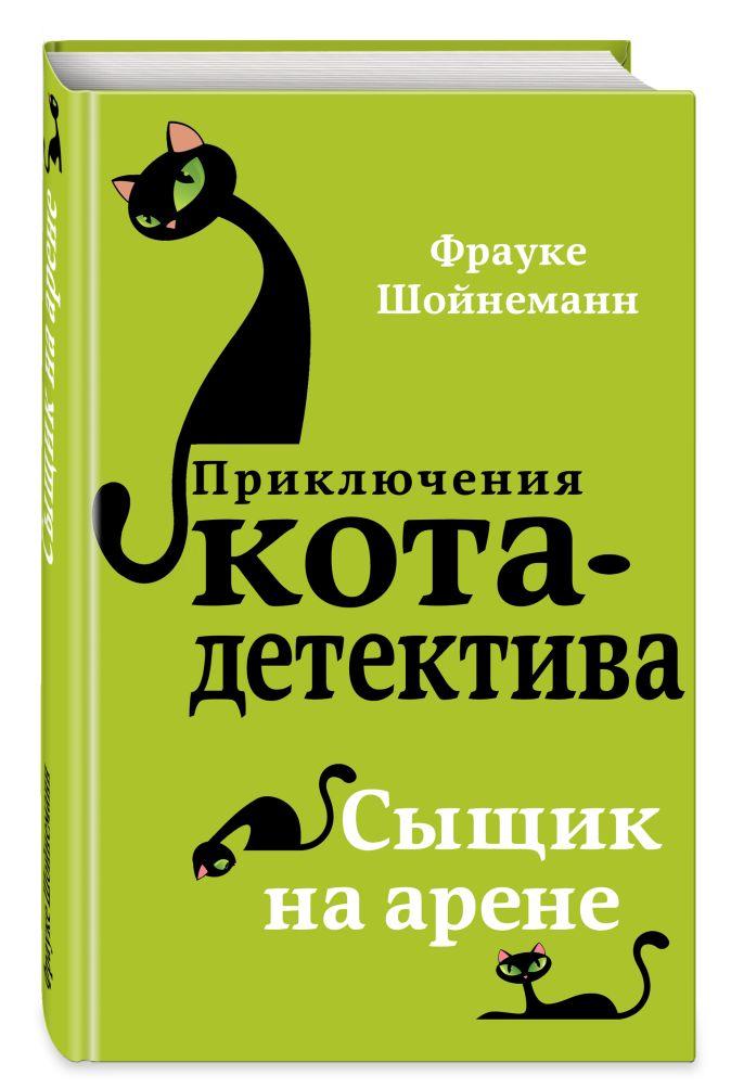 Фрауке Шойнеманн - Сыщик на арене (#5) обложка книги