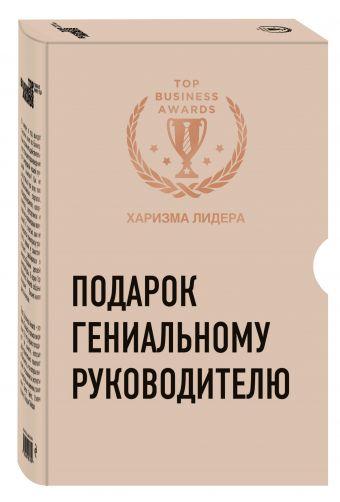 Подарок гениальному руководителю (Харизма лидера)