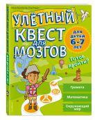 Батлер М., Пиддок К. - Улетный квест для мозгов: для детей 6-7 лет' обложка книги