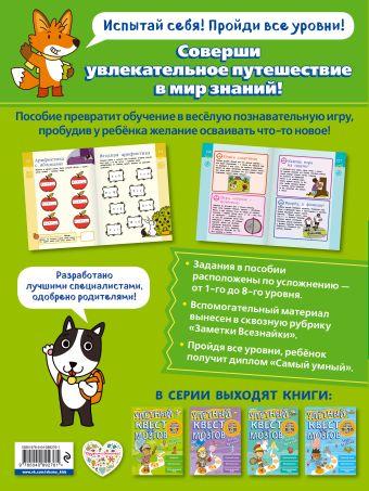 Улетный квест для мозгов: для детей 6-7 лет Меган Хьюз Батлер, Клэр Пиддок