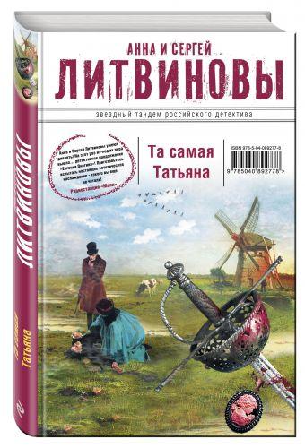 Та самая Татьяна Литвинова А.В., Литвинов С.В.