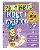 Персефон У., Пиддок К. - Улетный квест для мозгов: для детей 7-8 лет' обложка книги