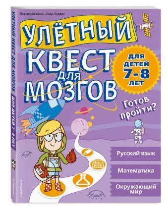 Персефон Уокер, Клэр Пиддок - Улетный квест для мозгов: для детей 7-8 лет обложка книги