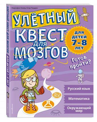 Улетный квест для мозгов: для детей 7-8 лет Персефон Уокер, Клэр Пиддок