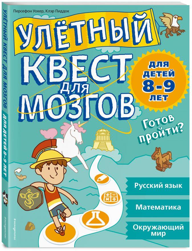 Персефон Уокер, Клэр Пиддок - Улетный квест для мозгов: для детей 8-9 лет обложка книги