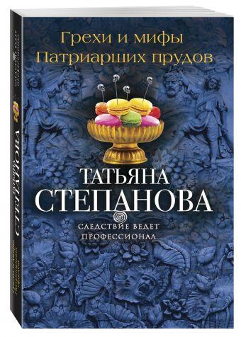 Грехи и мифы Патриарших прудов Степанова Т.Ю.