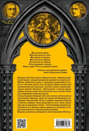 Настоящие сказки братьев Гримм Якоб Гримм, Вильгельм Гримм