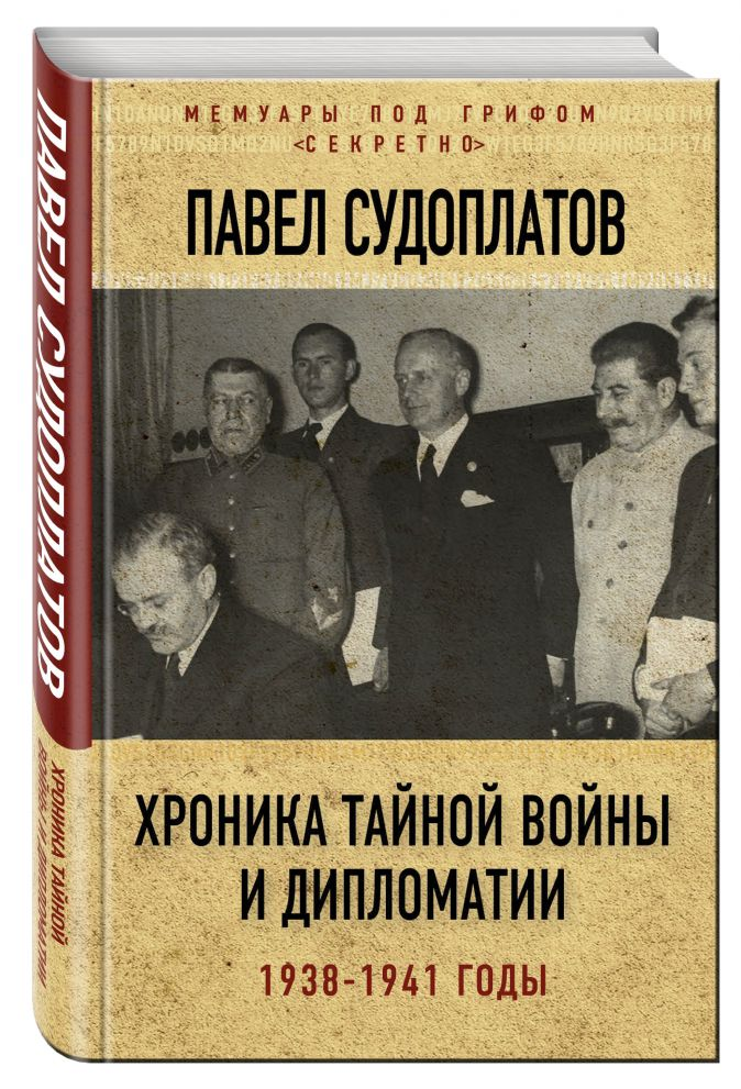Павел Судоплатов - Хроника тайной войны и дипломатии. 1938-1941 годы обложка книги