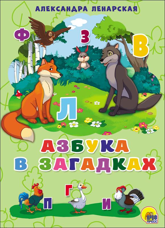 КАРТОНКА 4 разворота. АЗБУКА В ЗАГАДКАХ Ленарская Александра