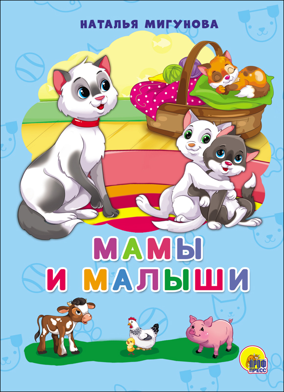 КАРТОНКА 4 разворота. МАМЫ И МАЛЫШИ(Н. Мигунова)