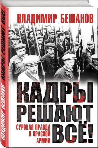 Владимир Бешанов - Кадры решают все! обложка книги