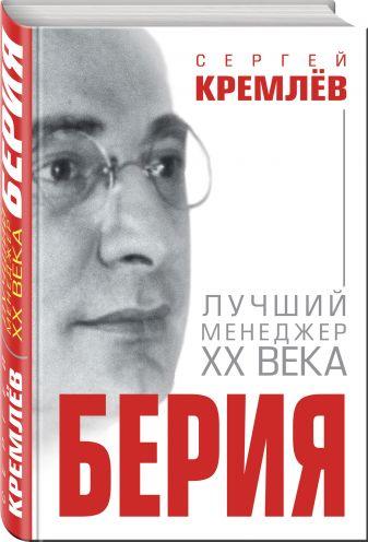 Сергей Кремлёв - Берия. Лучший менеджер XX века обложка книги
