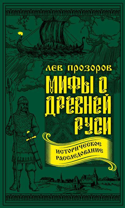 Мифы о Древней Руси. Историческое расследование - фото 1