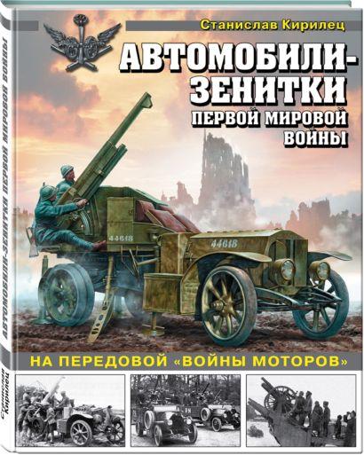 Автомобили-зенитки Первой мировой войны. На передовой «войны моторов» - фото 1