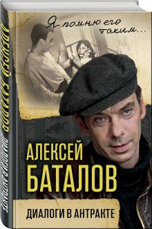 Алексей Баталов. Диалоги в антракте