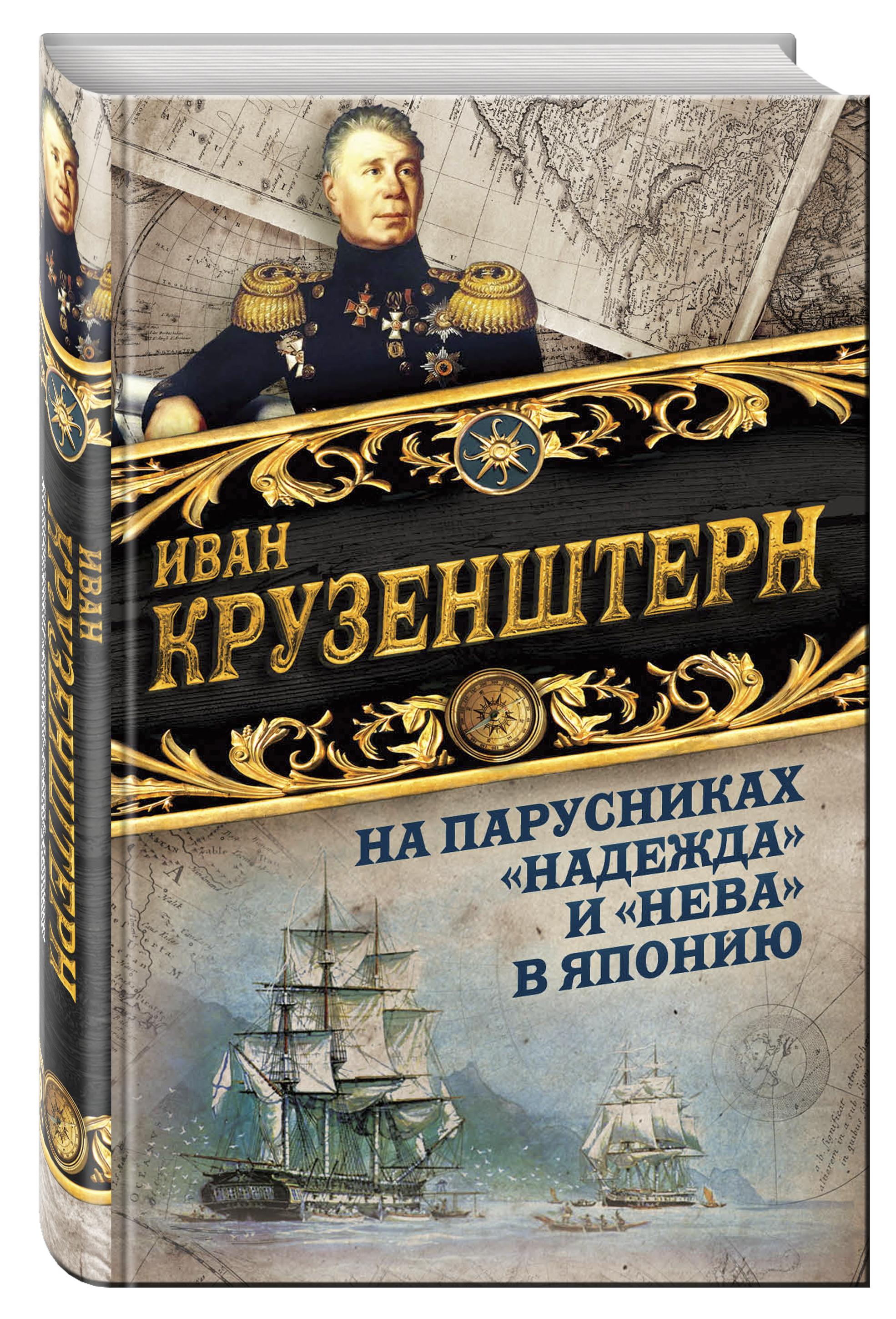 На парусниках «Надежда» и «Нева» в Японию. Первое кругосветное плаванье российского флота