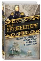 Крузенштерн И.Ф. - На парусниках «Надежда» и «Нева» в Японию. Первое кругосветное плаванье российского флота' обложка книги