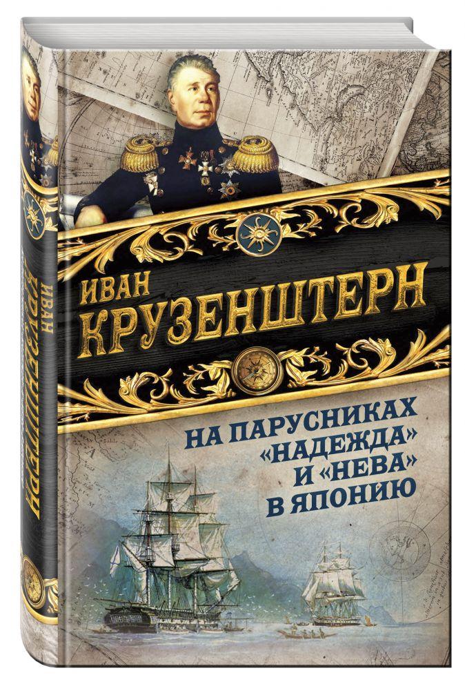 Иван Крузенштерн - На парусниках «Надежда» и «Нева» в Японию. Первое кругосветное плаванье российского флота обложка книги