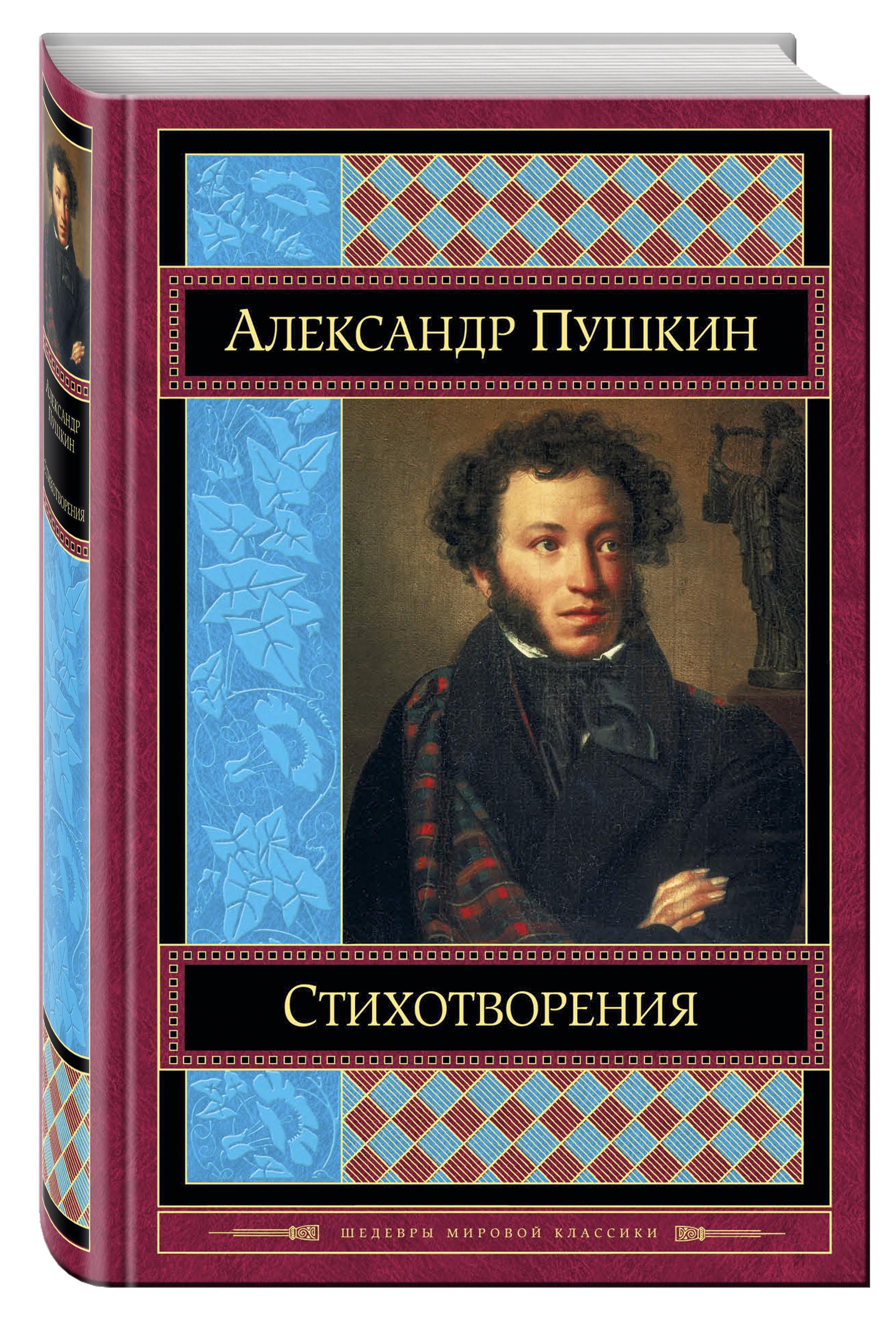 все цены на Александр Пушкин Стихотворения онлайн